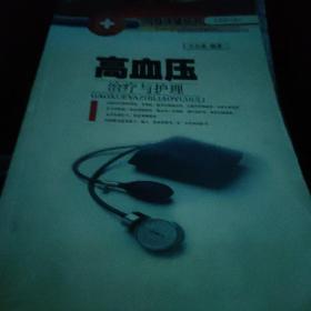 高血压治疗与护理(新版)