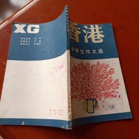 香港中学生作文选