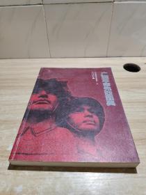 广西革命先烈图典