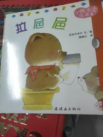 小熊宝宝绘本 2 拉㞎㞎.