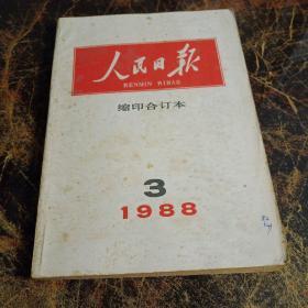 人民日报缩印合订本1988年第3期