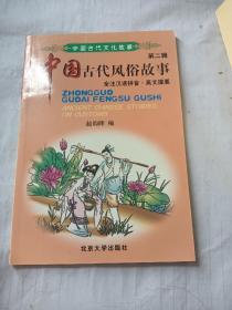 中国古代风俗故事(全注汉语拼音·英文提要)——中国古代文化故事·第二辑