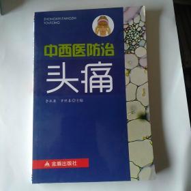 中西医防治头痛