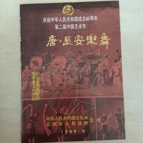 節目單  唐 長安樂舞(第二屆中國藝術節 1989,9)