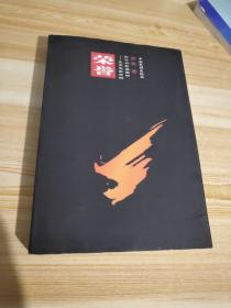 荣誉:北京电影学院影片分析课教材《签名版》