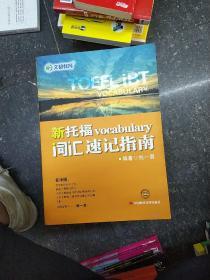 文都教育·新托福词汇速记指南