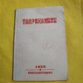 云南省少数民族地区禁忌 [1955年版]