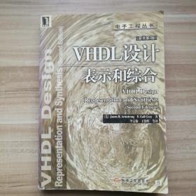 VHDL设计:表示和综合【原书第2版】带一张光盘