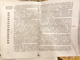 简论中国古代的平物价思想和政策