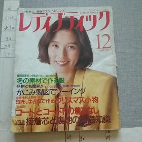 日文原版服装裁剪杂志1993.12.