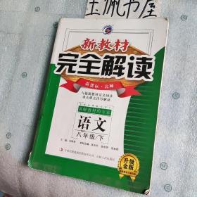 新教材完全解读--思想品德.八年级上.新课标.陕人/2011年5月印刷