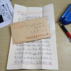 1970年福清县革命委员会信封(带最高指示~内有信3张(部队信封)
