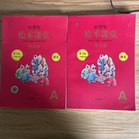 小学生绘本课堂 语文 一年级下册 2册