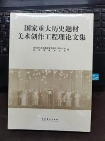 国家重大历史题材美术创作工程理论文集