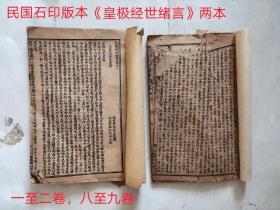 民国32开石印版本《皇极经世绪言》两本