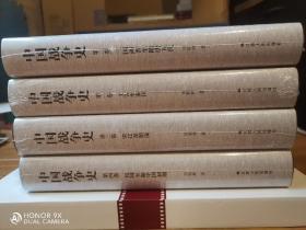 中国战争史(4册)~实物跟(全新)相差无几