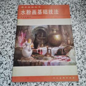 美术技法丛书 水粉画基础技法