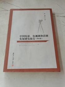 中国电影、电视剧和话剧发展报告(2016卷)