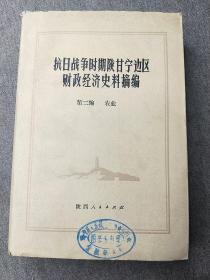 抗日战争时期陕甘宁边区财政经济史料摘编 第二编 农业