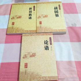 中华经典藏书:世说新语+战国策+论语(3册合售)【内页干净】,