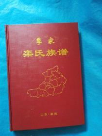 山东莱州朱桥镇——季家 栾氏族谱
