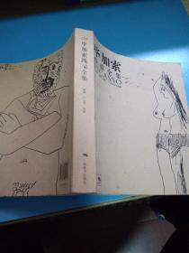 毕加索线描全集(12年一版一印)品相看图