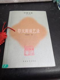 中国文库:存天阁谈艺录(馆藏)