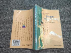 常用藏医银针(藏文)