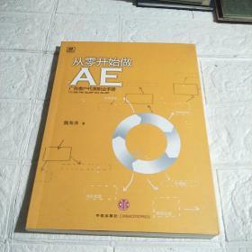 从零开始做AE:广告客户代表职业手册