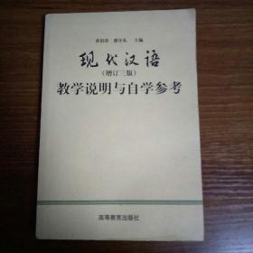 现代汉语:教学说明与自学参考(增订3版)
