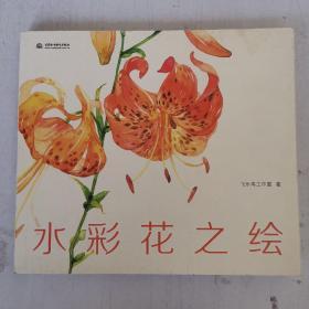 水彩花之绘