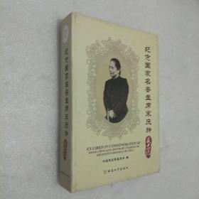 纪念国家名誉主席宋庆龄藏书票