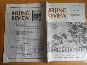 北京周报 1983年第31号