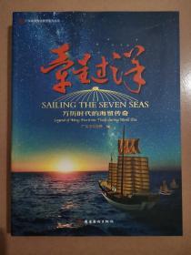 牵星过洋 万历时代的海贸传奇