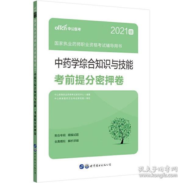 中公教育2021国家执业药师职业资格考试用书:中药学综合知识与技能考前提分密押卷