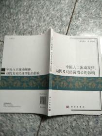 中国人口流动规律、动因及对经济增长的影响   原版内页干净
