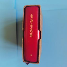 毛泽东选集(一卷本) 64开红猪皮【北京4印原函套】
