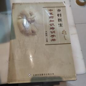 乡村医生中医药知识培训手册