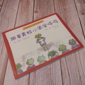 神奇的儿童瑜伽课:跟着青蛙小弟学呼吸(一版一印)