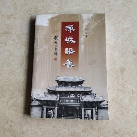 禅城话旧 〈签名本〉
