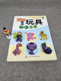 塑胶玩具制造工艺