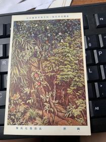 562:日本明信片《帝国美术院第一回美术展览 幽林 高间惣七氏笔》一张