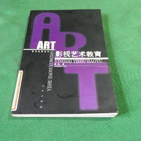 影视艺术教育