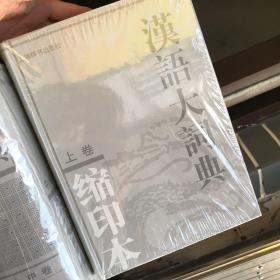 汉语大词典 缩印本 上中下卷、汉语大词典订补  共4册合售