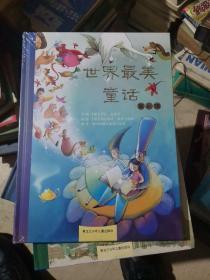 世界最美童话第三辑
