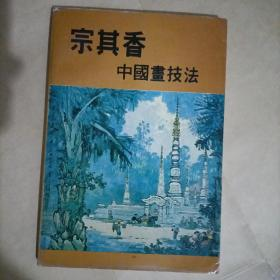 宗其香中国画技法