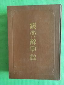 说文解字【繁体】【上海古籍出版社 1981年1版1印   [汉]许慎 著;[清]段玉裁 注】
