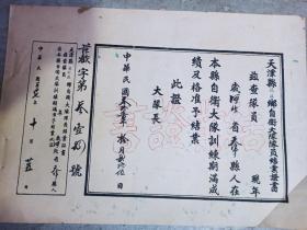 民国37年  天津县范庄乡自卫大队队员 结业证书 带存根