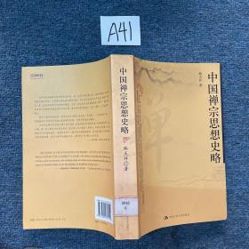 中国禅宗思想史略