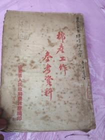 棉产工作参考资料(山东省)